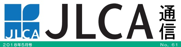 JLCA通信(平成30年5月号)