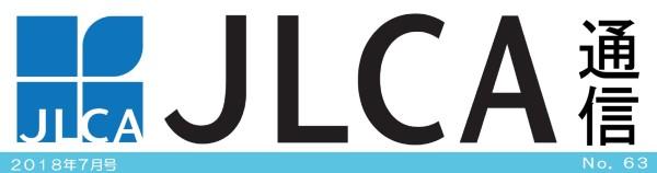 JLCA通信(平成30年7月号)