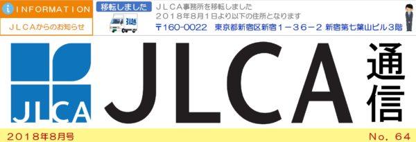 JLCA通信(平成30年8月号)