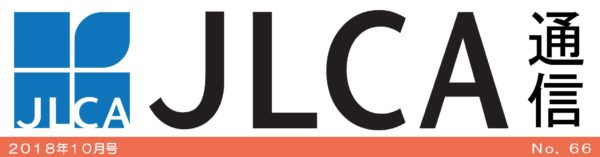 JLCA通信(平成30年10月号)