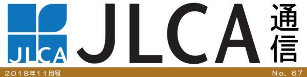 JLCA通信(平成30年11月号)