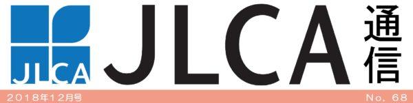 JLCA通信(平成30年12月号)