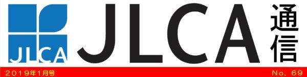JLCA通信(平成31年1月号)