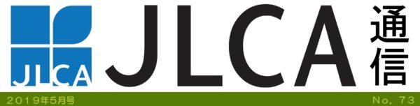 JLCA通信(令和元年5月号)