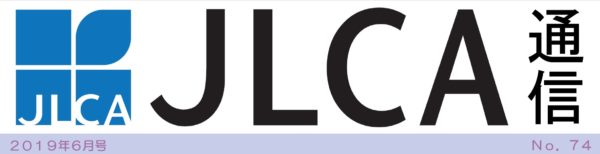 JLCA通信(令和元年6月号)