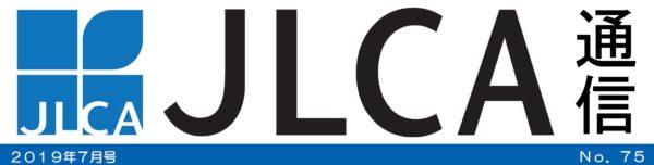 JLCA通信(令和元年7月号)