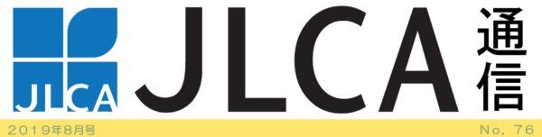 JLCA通信(令和元年8月号)