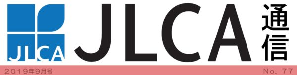 JLCA通信(令和元年9月号)