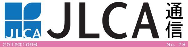 JLCA通信(令和元年10月号)