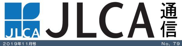 JLCA通信(令和元年11月号)