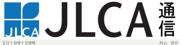 JLCA通信(令和元年12月号)