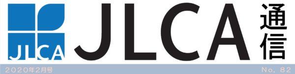 JLCA通信(令和2年2月号)