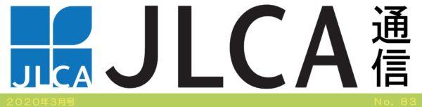 JLCA通信(令和2年3月号)