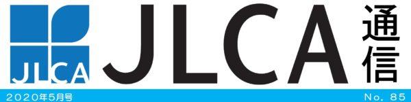JLCA通信(令和2年5月号)