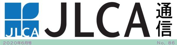 JLCA通信(令和2年6月号)