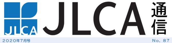 JLCA通信(令和2年7月号)