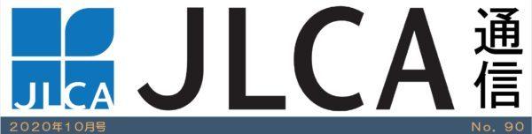 JLCA通信(令和2年10月号)