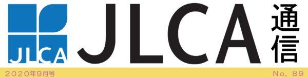 JLCA通信(令和2年9月号)