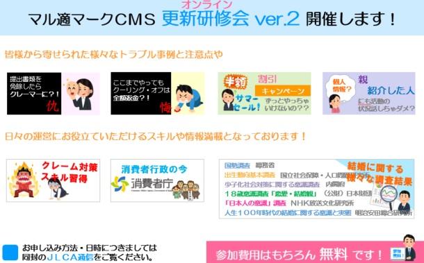 マル適マークCMS 更新研修会Ver2 オンライン開催します!