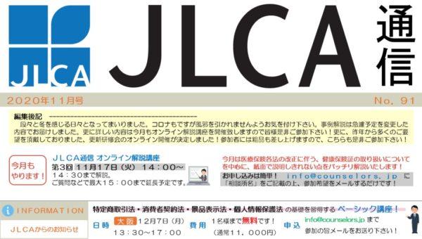 JLCA通信(令和2年11月号)
