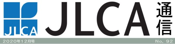 JLCA通信(令和2年12月号)