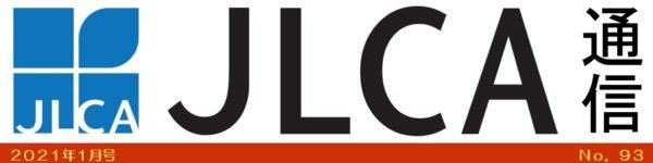 JLCA通信(令和3年1月号)
