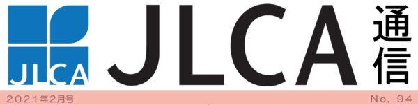 JLCA通信(令和3年2月号)