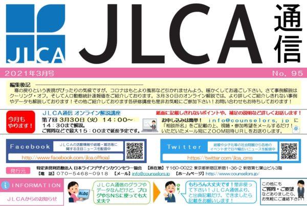 JLCA通信2021年3月号を発行しました!