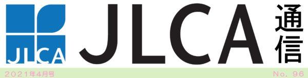 JLCA通信(令和3年4月号)