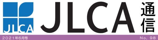 JLCA通信(令和3年6月号)