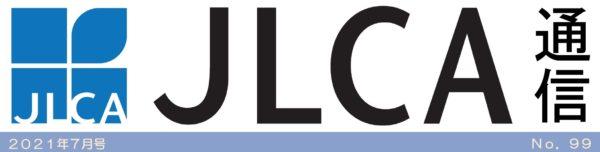 JLCA通信(令和3年7月号)
