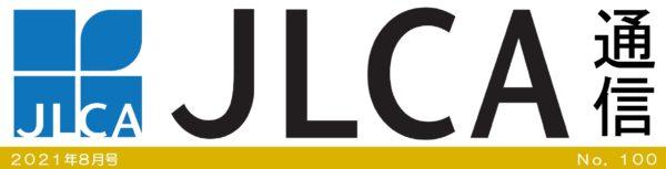 JLCA通信(令和3年8月号)