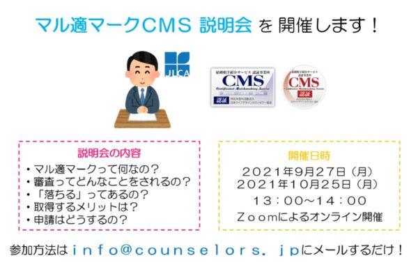 マル適マークCMS 説明会を開催します!_9月・10月開催