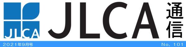 JLCA通信(令和3年9月号)