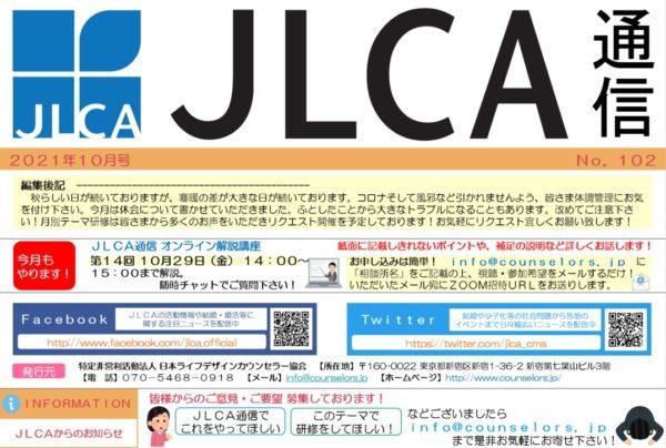 JLCA通信(令和3年10月号)